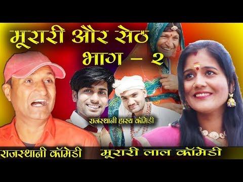 मुरारी और सेठ भाग - 2 ।। | राजस्थानी कॉमेडी | Murari Ki Kocktail | मुरारी की कॉमेडी । Sonu Ghorela