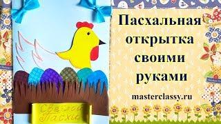 How to make Easter card? Пасхальная открытка своими руками. Видео урок