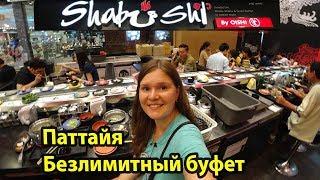 Безлимитный буфет в японском ресторане Shabushi в Паттайе - шведский тайм-стол