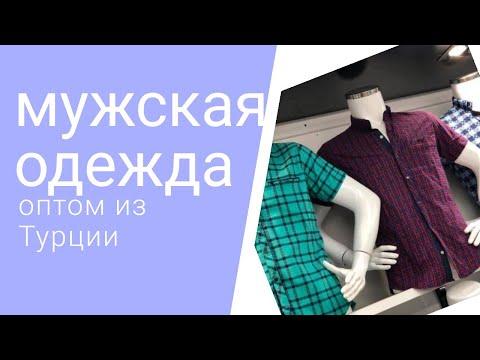 Рубашки оптом из Турции