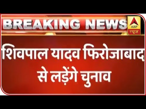 Shivpal Yadav To Fight From Firozabad Seat   ABP News