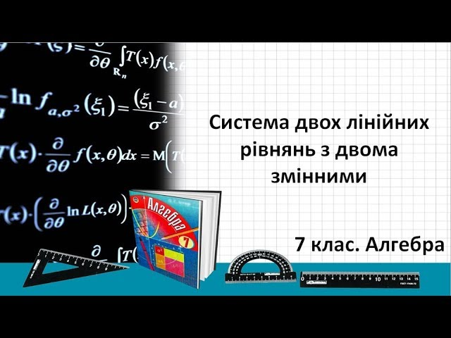 7 клас. Алгебра. Система двох лінійних рівнянь з двома змінними