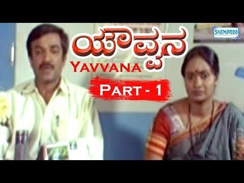 Yavvana - Part 1 Of 12 - Superhit Kannada Popular Movie - 동영상