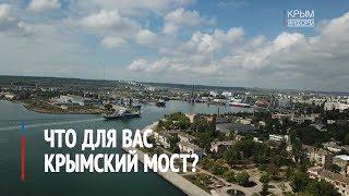 Жители Керчи в ожидании открытия Крымского моста