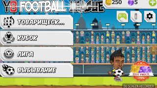 Y8 Football league(Обзор игры)