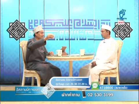 ถาม ตอบ   อิสลามมีทางออก ส่งคูปองชิงโชคได้ไหมอ.อามีน เหมเสริม - Aj. Ameen Hemserm