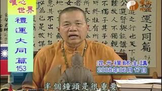 【禮運大同篇153】| WXTV唯心電視台