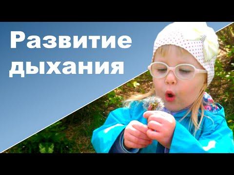 РАЗВИТИЕ ДЫХАНИЯ ♥ Развивающие игры и занятия с ребенком от года