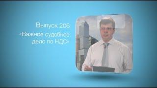 Бухгалтерский вестник ИРСОТ 206. Важное судебное дело по НДС