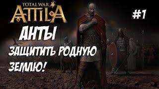 Attila Total War. Анты. Легенда. #1