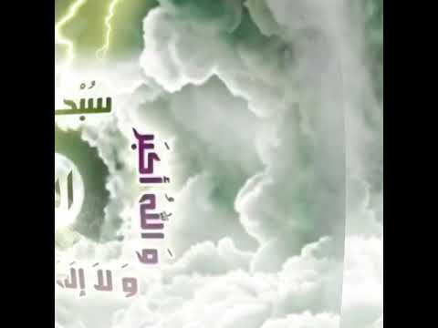 SubhanAllah wa Alhamdulillah wa la ilaha illAllah wa Allahu Akbarr - Whats App Status