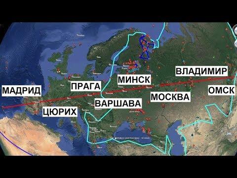 Магистраль Русов Мадрид-Омск. ВладиМИР - столица МИРА?