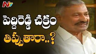 వైసీపీ టార్గెట్ ఎవరు ? | చిత్తూర్ జిల్లాలో పెద్దిరెడ్డి చక్రం తిప్పుతారా ? | OTR | NTV