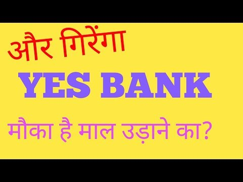 YES BANK STOCK PANIC | Share Market Update