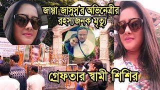 জগ্গা জাসুস'-এর অভিনেত্রীর রহস্যজনক মৃত্যু | Bidisha Bezbaruah | Jagga Jasoos | Channel IceCream