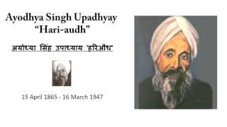 """Kavya Sagar - Ek Boond - Ayodhya Singh Upadhyaya """"Hariaudh"""""""