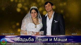 свадьба Лёши и Маши (3 февраля 2018) г.Урюпинск (3 ЧАСТЬ)
