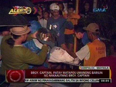 24 Oras: Brgy. Captain sa Sampaloc, Manila, patay matapos umanong barilin