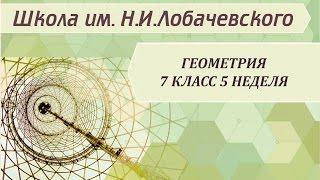 Геометрия 7 класс 5 неделя Первый признак равенства треугольников. Решение задач.