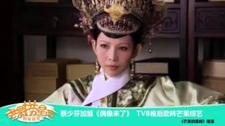 蔡少芬加盟《偶像來了》 TVB視後助陣芒果綜藝