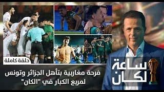 #ساعة_لكان .. فرحة مغاربية بتأهل الجزائر وتونس لمربع الكبار في