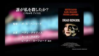 YouTube動画:町山智浩のVIDEO SHOP UFO『誰が私を殺したか?』前解説(洋画専門チャンネル ザ・シネマより)