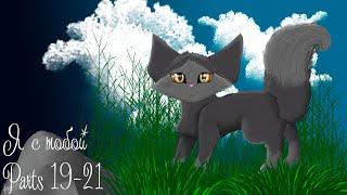 МАР Кошачьи Истории | Томас и Маша | Я с тобой | Parts 19-21