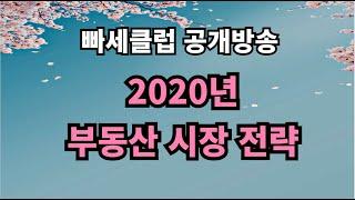 2020년 부동산 시장 전략 공개방송(음질 개선)