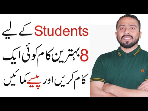 TOP 8 Online Business Ideas For Students in Pakistan || Best Business Ideas to Make Money Online