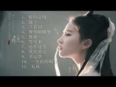 Top 11 Best song of Liu Yifei  Crystal Liu ¦¦ 刘亦菲的最佳歌曲