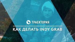 Как делать Indy Grab. Видео урок.