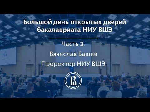 День открытых дверей ВШЭ  — 2019. Часть 3: Вячеслав Башев