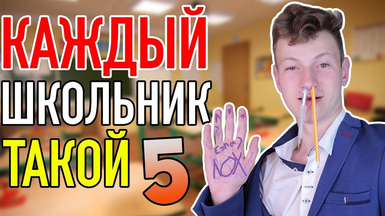КАЖДЫЙ ШКОЛЬНИК ТАКОЙ 5