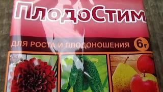 3 -  я ПОДКОРМКА ТОМАТОВ, ПЕРЦЕВ, ОГУРЦОВ ПРЕПАРАТОМ