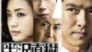 堺雅人主演、TBS系ドラマ日曜劇場「半沢直樹」主題歌(服部隆之「テーマ...