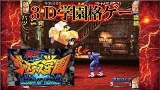 Shiritsu Justice Gakuen: Legion of Heroes ジャスティス学園 Arcade cheat アーケード チート
