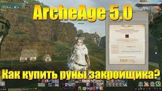 ARCHEAGE 5.0 РОЛИМ СТАТЫ В КОСТЮМЕ/БЕЛЬЕ/РАМИАНКЕ ИЛИ КАК КУПИТЬ РУНЫ ЗАКРОЙЩИКА ДЕШЕВЛЕ!