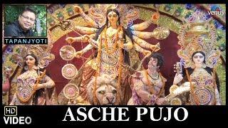 Asche Pujo Full Video Song | Aakasher Neel Bag - New Bengali Album | Singer - Tapanjyoti