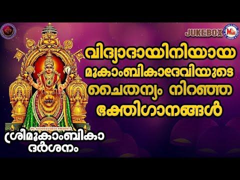 ശ്രീമൂകാംബികാ ദർശനം  | Hindu Devotional Songs Malayalam | Devi Songs