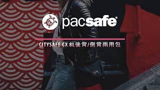 t+樂遊家 Pacsafe CitySafe CX Convertible 側後兩用防盜背包 PF20410