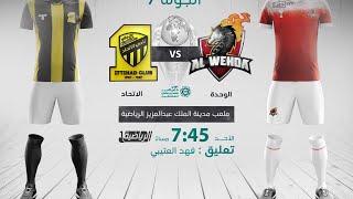 مباشر القناة الرياضية السعودية | مباراة الوحدة VS الاتحاد ( الجولة 7 )