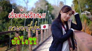 เริ่มต้นเรียนภาษาญี่ปุ่นยังไง?? จากประสบการณ์มาญี่ปุ่นแบบไม่ได้ตั้งตัว!! thumbnail