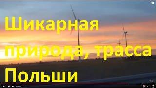 Дорогами Польша! ❤ Село, трасса, красивый мост, закат и ветряки!(https://goo.gl/pSv51W ПОДПИШИСЬ!!! ➜ https://motorstate.com.ua/product-3223-motorstate Чип тюнинг и ремонт ЭБУ по заказ ☆ Присоединяйся..., 2016-09-13T20:33:53.000Z)