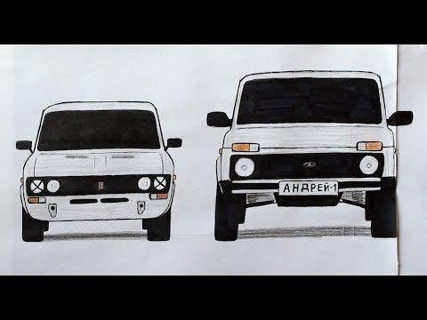 Как нарисовать машины Ваз-2106 и Нива - YouTube