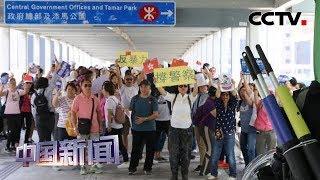 [中国新闻] 千余香港市民集会 呼吁反暴力护安宁   CCTV中文国际