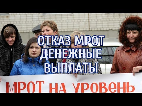🔴 В правительстве хотят отменить МРОТ