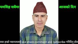 आजको वचन : बाइबल र बिज्ञान [ Bible Vs Science ] Nepali Christian Sermon