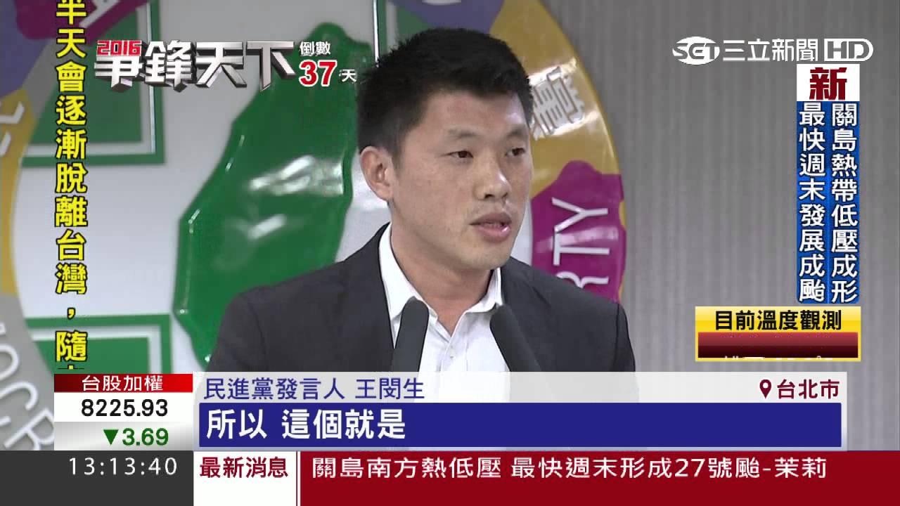 反擊!藍爆蔡英文炒內湖地獲利1.8億│三立新聞臺 - YouTube
