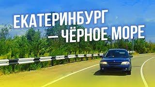 Екатеринбург – Чёрное море на машине. Маршрут. Остановки в пути. To the sea by car