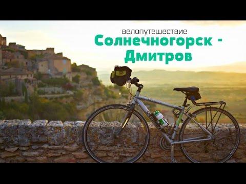 Дмитровские новости, новости города Дмитров.